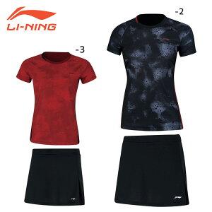 LI-NING AATN012 ゲームシャツ+スカートセット(レディース) バドミントンウェア リーニン【メール便可/日本バドミントン協会審査合格品】