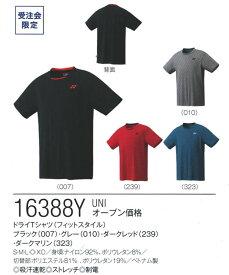 YONEX 16388Y ドライティーシャツ(フィットスタイル) (ユニ/メンズ) バドミトンウェア ヨネックス【受注会限定/ クリックポスト可】
