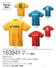 YONEX 16394Y ドライTシャツ (ユニ/メンズ) バドミトンウェア ヨネックス【受注会限定/ クリックポスト可】
