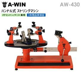 A-WIN AW-430 ハンドル式ガット張り機 バドミントン・テニス兼用 テーブル式 ストリングマシン アーウィン【3年間品質保証付/送料無料/代引き不可】