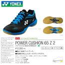 【予約販売】YONEXSHB-65Z2パワークッション65Z2POWERCUSHION65Z2バドミントンシューズヨネックス【日本バドミントン協会審査合格品/取り寄せ】