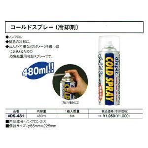 D&M #DS-481 コールドスプレー(冷却剤) [テーピング・アイシング/ 6個セット] ディーエム【取り寄せ】