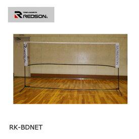 REDSON / レッドソン RK-BDNET 簡易式バドミントンネットセット 【お取り寄せ商品】