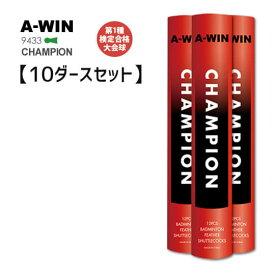 【10ダースセット】A-WIN 9433 チャンピオン バドミントンシャトル 第一種検定合格球/ 大会球 アーウィン