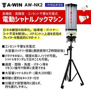 A-WIN AW-NK2 電動シャトルノックマシン 高機能・高精度・充電式 バドミントン 練習 アーウィン【送料無料/代引き不可】