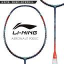 LI-NING AERONAUT 9000C(AN9000C) 風洞設計 バドミントンラケット リーニン【オススメガット&ガット張り工賃無料】