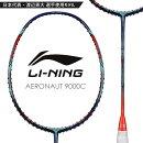 LI-NINGAERONAUT9000C(AN9000C)風洞設計バドミントンラケットリーニン【オススメガット&ガット張り工賃無料】