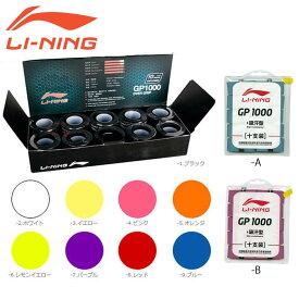 LI-NING AXSF002 スーパーウェットグリップ GP1000(10本入) グリップテープ バドミントン・テニス リーニン【メール便可】