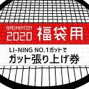 【2020年福袋 ガット張り券】LI-NING NO.1ガットで張り上げ ※1点につきバドミントンラケット1本