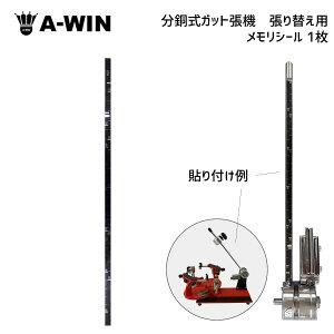 A-WIN MS1 メモリシール 分銅式ガット張り機 張り替え用 アーウィン【メール便可】