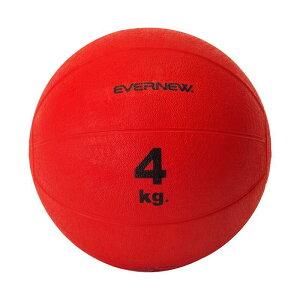 エバニュー EVERNEW ETB418 メディシンボール4kg 【取り寄せ】