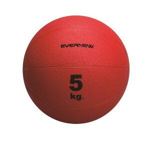 エバニュー EVERNEW ETB419 メディシンボール5kg 【取り寄せ】