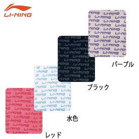 LI-NING AHWJ034 リストバンド/ リーニン【クリックポスト可】