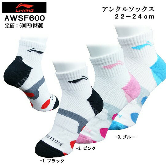 LI-NING AWSF600 (22-24cm) レディース アンクルソックス / リーニン【クリックポスト発送可/ 即日出荷】