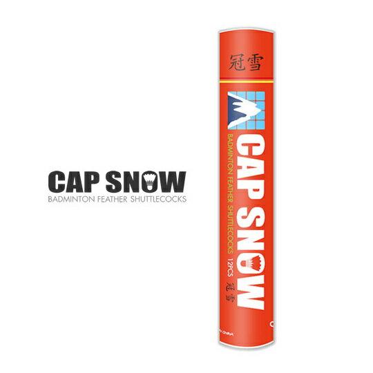 【即日出荷】CAP SNOW / キャップスノー [冠雪] 特級バドミントンシャトル [オレンジ筒/第一種検定相当球]