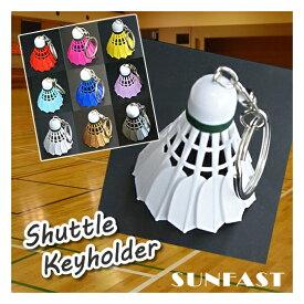 SUNFAST ミニシャトルキーホルダー 景品やプレゼントに最適 9color!
