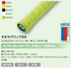 YONEX AC402DX タオルグリップDX(1本入) テニス・バドミントン ヨネックス【メール便可/取り寄せ】