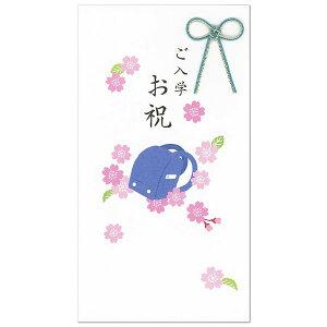 御入学御祝 ご入学おめでとう 青ランドセル日本ホールマーク EMA-727109お祝い 女の子 祝儀袋 金封 入学 小学校 小学生