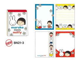 maruko meets miffyメモパッド スクエア BN21-3【ちびまる子ちゃん ミッフィー コラボ ディックブルーナ キャラクターグッズ 大人】