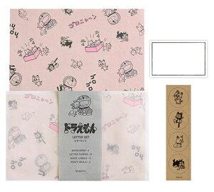 手紙 便箋 封筒 キャラクター かわいいグリーンフラッシュドラえもん レターセット(meow)DG-085