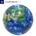 【入学祝いにおすすめ】ほぼ日のアースボール セカンドモデルスマホやタブレットでたのしむ地球儀!国境も国名もない…