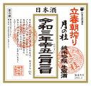 月の桂 令和3年 立春朝搾り 純米吟醸 生原酒 720ml