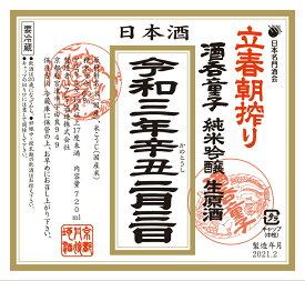 酒呑童子 令和3年 立春朝搾り 純米吟醸 生原酒 720ml