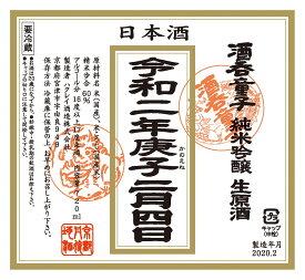 酒呑童子 令和2年 立春朝搾り 純米吟醸 生原酒 720ml