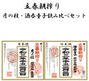 月の桂 酒呑童子 令和3年 立春朝搾り 720ml 純米吟醸 生原酒 2本セット