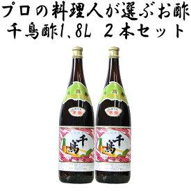 千鳥酢 米酢 1.8L(1800ml) 村山造酢 2本セット プロの料理人が選ぶ調味料