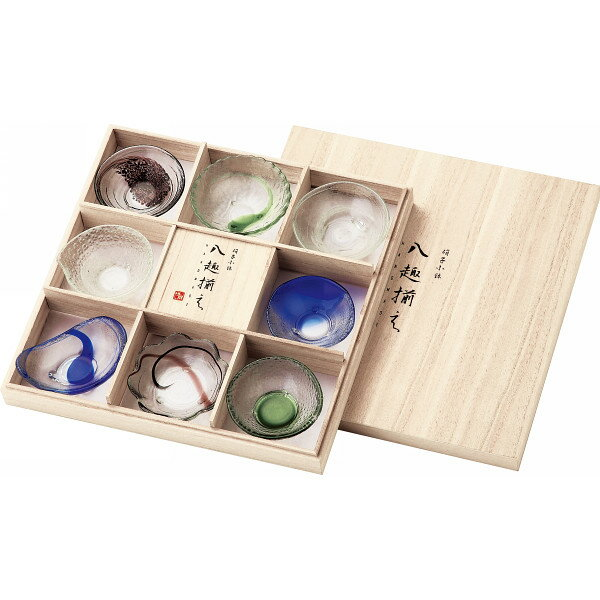 【手造り 八趣揃】 木箱入り ガラス 小鉢 小皿 食器 セット プレゼント ギフト