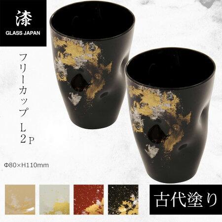 【kodai】フリーカップL2P