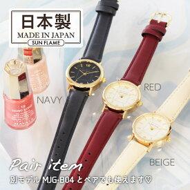 [公式]●日本製腕時計●【送料無料・1年保証】【即日出荷(休業日を除く13:00迄のご注文)】腕時計 レディース ベーシックなデザインでON・OFF活躍 高品質 見やすい ペア 受験 試験勉強 サン・フレイム MADE IN JAPAN MJL-B04
