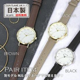 [公式]●日本製腕時計●【送料無料・1年保証】【即日出荷(休業日を除く13:00迄のご注文)】腕時計 手描き風の数字が遊びゴコロのある腕時計 メンズ ユニセックス ペア 受験 試験勉強 サンフレイム MADE IN JAPAN MJG-B26