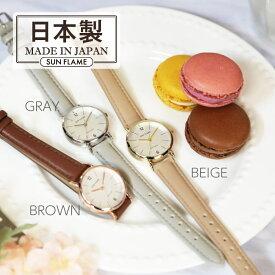 [公式]●日本製腕時計●【送料無料・1年保証】【即日出荷(休業日を除く13:00迄のご注文)】腕時計 レディース ベーシックで見やすいダイヤル メイドインジャパン 受験 試験 サンフレイム SUN FLAME MADE IN JAPAN MJL-B28