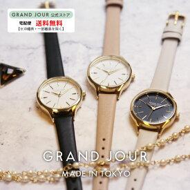 [公式]●日本製腕時計●【送料無料・1年保証】【即日出荷(休業日を除く13:00迄のご注文)】腕時計 レディース 本革12ポイントガラスストーン 高品質 丸型 本革ベルト ベーシック MADE IN JAPAN グランジュール MJ-GJQA01