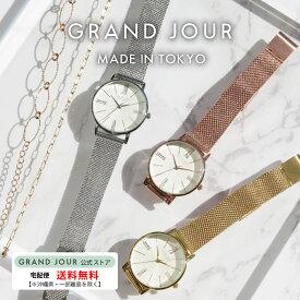 [公式]●日本製腕時計●【送料無料・1年保証】【即日出荷(休業日を除く13:00迄のご注文)】腕時計 レディース 日付表示付き ぷっくりガラスのメッシュベルトウォッチ 見やすい 新生活 MADE IN JAPAN Grand Jour MJ-GJQA02