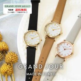 [公式]●日本製腕時計●【送料無料・1年保証】【即日出荷(休業日を除く13:00迄のご注文)】腕時計 レディース ベーシックデザインの本革シンプル腕時計 新生活 きれいめ MADE IN JAPAN グランジュール Grand Jour MJ-GJQA03