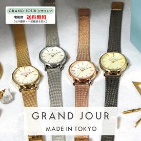 [公式]●日本製腕時計●【送料無料・1年保証】【即日出荷(休業日を除く13:00迄のご注文)】腕時計 レディース 美しい白蝶貝ダイヤルのメッシュベルトウォッチ 高品質 MADE IN JAPAN グランジュール Grand Jour MJ-GJUA01