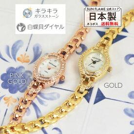 [公式]●日本製腕時計●【送料無料・1年保証】【即日出荷(休業日を除く13:00迄のご注文)】腕時計 レディース ガラスストーンを52個配置したオーバル型ブレスレットウォッチ 白蝶貝 サン・フレイム MADE IN JAPAN MJL-D68