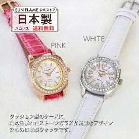 [公式]●日本製腕時計●【送料無料・1年保証】【即日出荷(休業日を除く13:00迄のご注文)】腕時計 ガラスストーンをぐるりと配置したキラキラ石巻腕時計 白蝶貝ダイヤル ホワイト/ピンク 高見え 新生活 MADE IN JAPAN MJL-D38