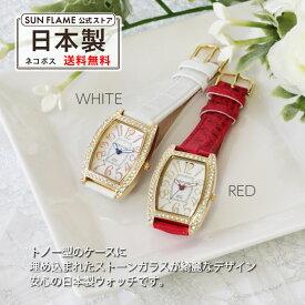 [公式]●日本製腕時計●【送料無料・1年保証】【即日出荷(休業日を除く13:00迄のご注文)】腕時計 レディース トノーケースの周りにガラスストーンを埋め込んだキラキラ石巻ウォッチ サン・フレイム MADE IN JAPAN MJL-D94