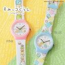 SX-V10 すみっコぐらし 腕時計 正規ライセンスを取得したサン・フレイムオリジナルデザインのキャラクターウォッチ ダイヤルとベルトに可愛らしいキャラクター 低価格 プラスチックケース 軽量タイプ キッズ 女性用 サンフレイム 送料無料 1年保証