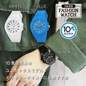 [公式]【送料無料・1年保証】【即日出荷(休業日を除く13:00迄のご注文)】腕時計 時計をつけたまま手洗いしても安心な10気圧防水の腕時計 コロナ対策にも 受験 試験 新生活 ミリタリー メンズ サンフレイム J-AXIS AG1328