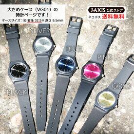 [公式]【送料無料・1年保証】【即日出荷(休業日を除く13:00迄のご注文)】腕時計 レディース シックな黒ベルト×放射状に輝くダイヤル 軽量 ゴールド/シルバー/ブラック/ブルー/ピンク キッズ サン・フレイム J-AXIS VG01