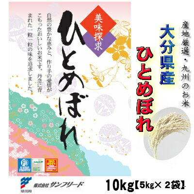 大分県産 ひとめぼれ 平成30年産 精白米 10kg (5kg×2袋)