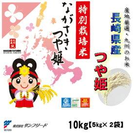 長崎県産 つや姫 平成30年産 精白米 10kg (5kg×2袋)<特別栽培米>