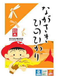 長崎県産 ヒノヒカリ 平成30年産 精白米 2kg 保管に便利なスタンドパック入り