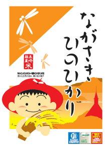 長崎県産 ヒノヒカリ 令和2年産 精白米 10kg (5kg×2袋)