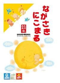 長崎県産 にこまる 平成30年産 精白米 10kg (5kg×2袋)